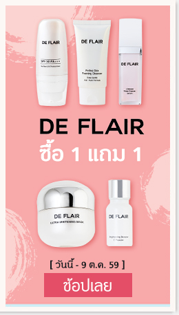 Rightside_De Flair_Buy1Get1 _20160926