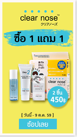 Rightside_Clear Nose_Buy1Get1 _20160926