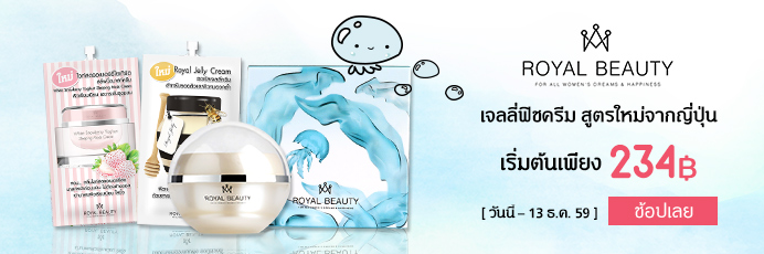 PC_Detailpage_Royal Beauty_20161207