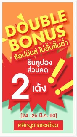 Rightside_Double Bonus_20170324