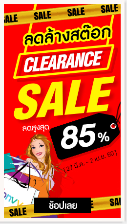 Rightside_Clearance Sale2_20170327