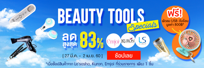 PC_detailpage_Beauty tools special_20170327