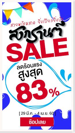 Rightside_Songkran Sale_20170329