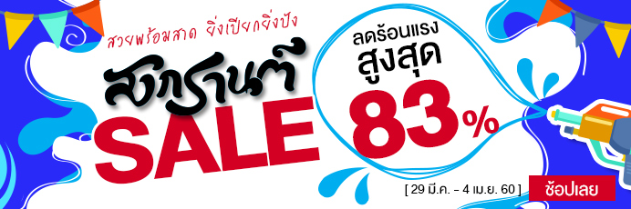 PC_detailpage_Songkran Sale_20170329