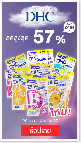 Rightside_DHC Supplement_20170329