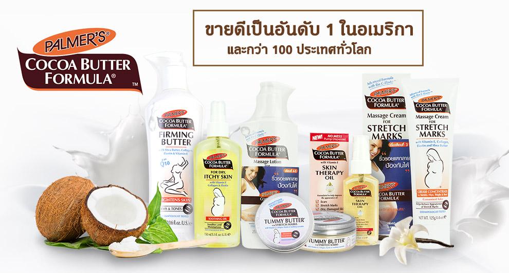 �ล�าร���หารู��า�สำหรั� Palmer's Cocoa Butter Formula With Vitamin E massage lotion for stretch masks รา�า