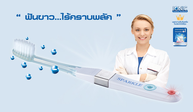 Sparkle Ionic Toothbrush # Pink_1