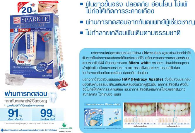 ซื้อ1 เเถม 1 Sparkle Whitening Kit (30g x 2)_2