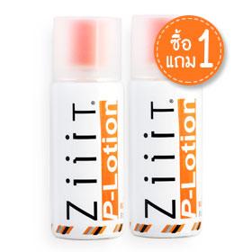 ซื้อ 1 แถม 1 Ziiit P-Lotion (50g x 2)