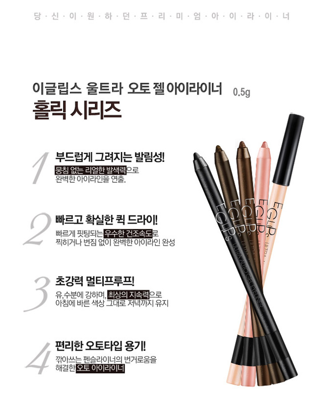 Eglips Ultra Auto Gel Eyeliner #01 Day Holic_1
