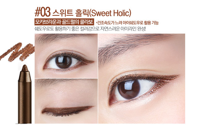 Eglips Ultra Auto Gel Eyeliner #03 Sweet Holic_2