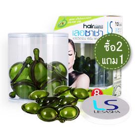ซื้อ 2 แถม 1 Le'sasha Hair Vitamin Serum Capsule #Olive oil (8 Capsules x3)
