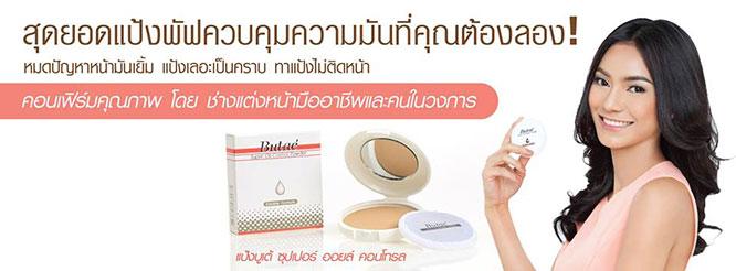 แพ็คคู่ Butae Super Oil-Control Powder Double Formula #No.2 Soft Beige_1