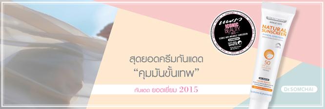 Dr.Somchai Natural Sunscreen SPF50/PA+++ UVA & UVB For Face Prevent Skin Aging #White_1
