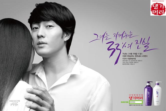แพ็คคู่ Daeng Gi Meo Ri Vitalizing Shampoo + Treatment_1