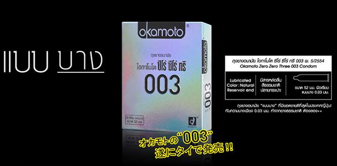 Okamoto Zero Zero Three Condom 52mm (2pcsx3boxes)_1