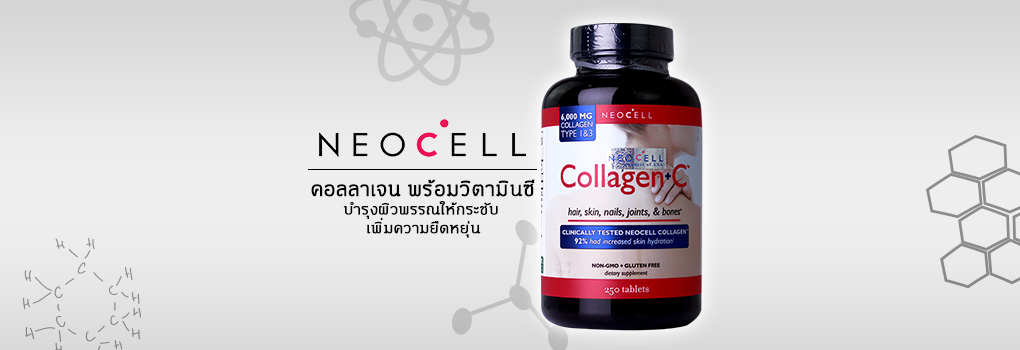 NeoCell Super Collagen+C Type 1&3