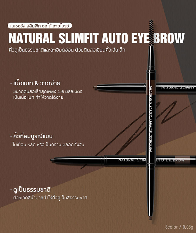Eglips Natural Slimfit Auto Eyebrow #Gray Brown_1