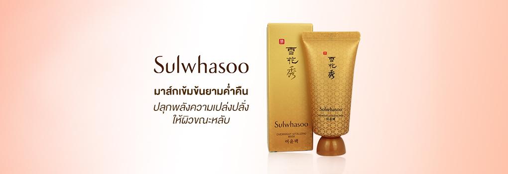 Sulwhasoo Overnight Vitalizing Mask 30ml