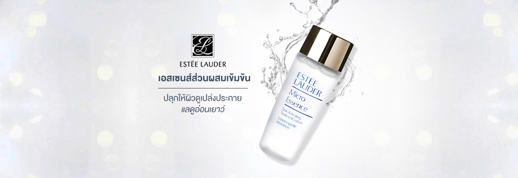 Estee Lauder Micro Essence Skin Activating Treatment Lotion 30ml(with no box)