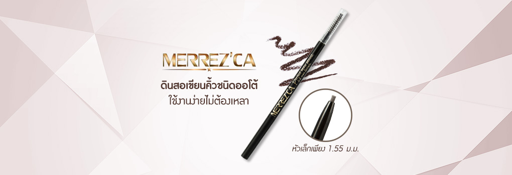 Merrez'ca Perfect Brow Pencil 1.5mm #Deep Brown