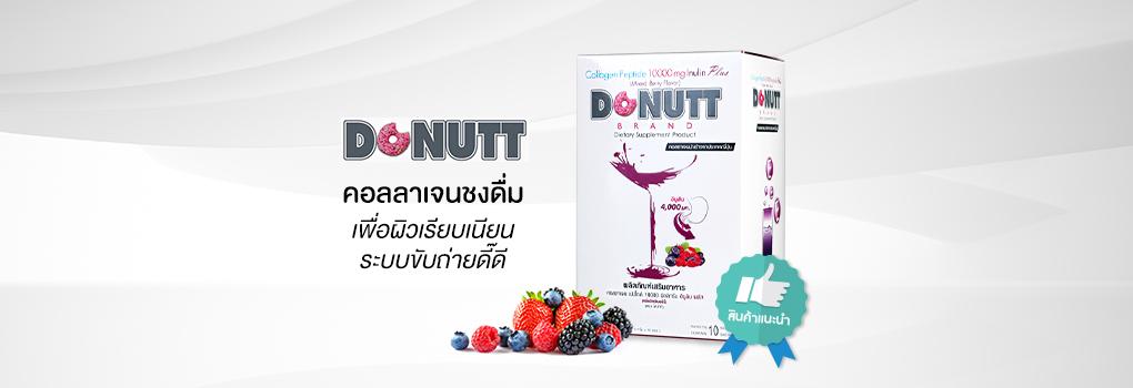 Donutt Collagen 10000mg Plus (15g x 10 Sachets) #Mixed Berry Flavor