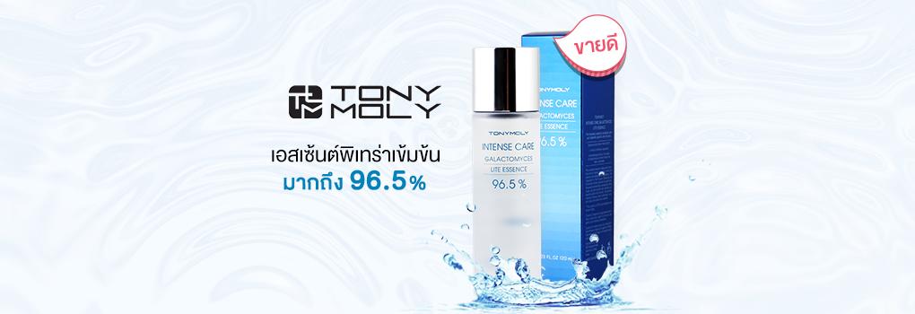 Tony Moly Intense Care Galactomyces Lite Essence 96.5% 120ml