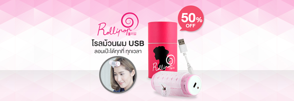 Rollipop USB Hair Roll