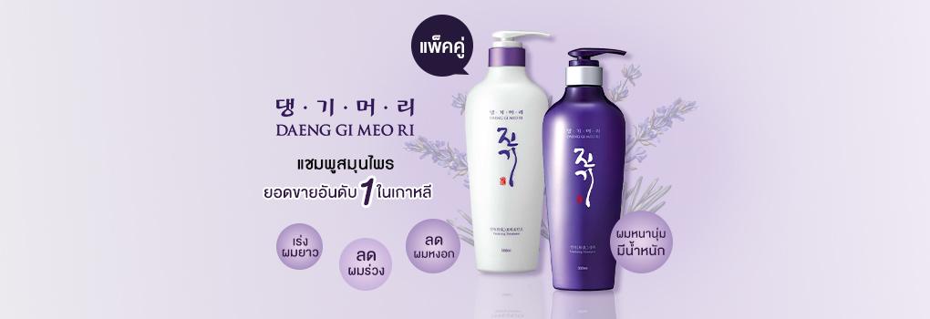 แพ็คคู่ Daeng Gi Meo Ri Vitalizing Shampoo 300ml + Treatment 300ml