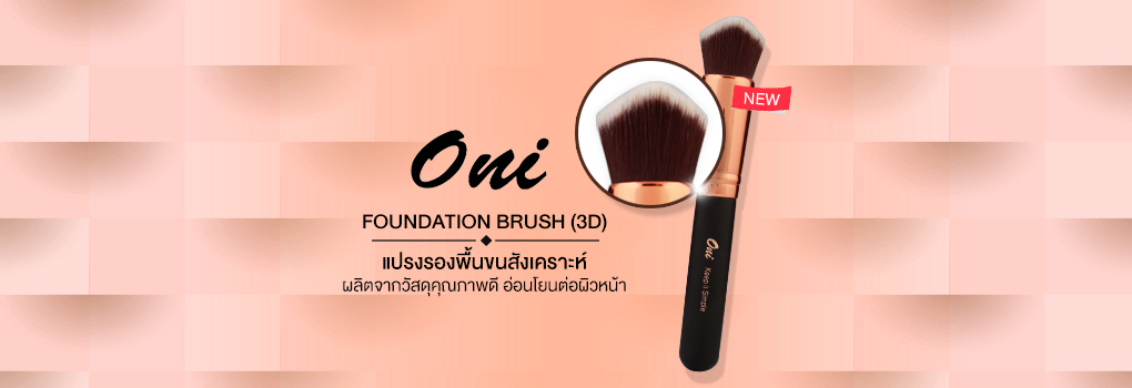 Oni Foundation Brush (3D)