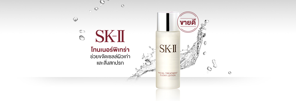 SK-II Facial Treatment Clear Lotion 30ml