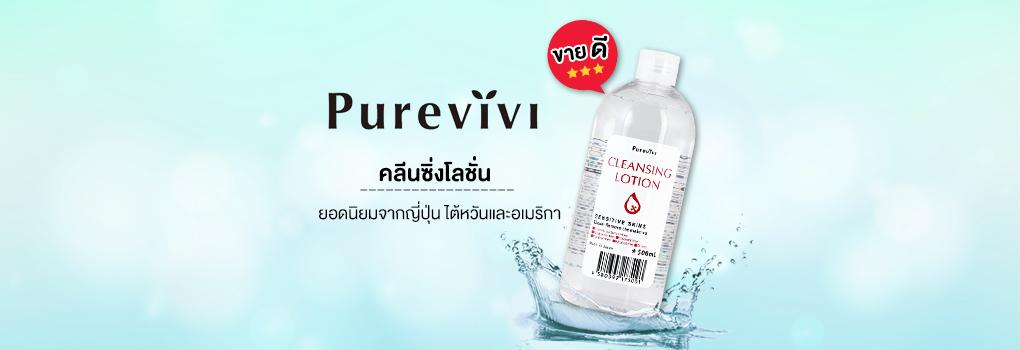 Purevivi Cleansing Lotion 500ml