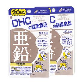 แพ็คคู่ DHC-Supplement Zinc 20 Days (20 Days x 2)