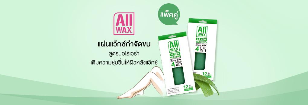 แพ็คคู่ All Wax Waxing Perfect Strips Body Wax Aloe Vera (12pcsx2)