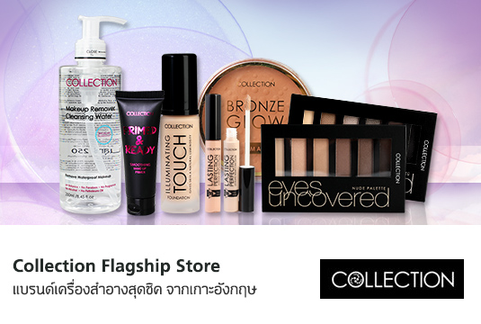 Flagship_Collection