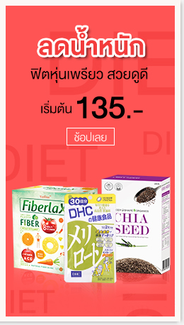 Rightside_Diet_20170517