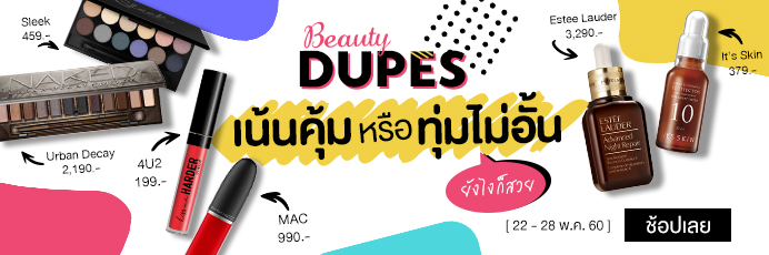 Pc_detailpage_Beauty Dupes_20170522