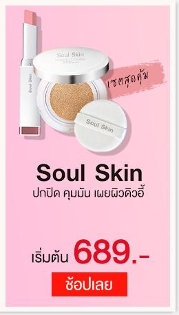 Rightside_Soul skin_20170524