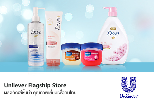 Flagship_Unilever