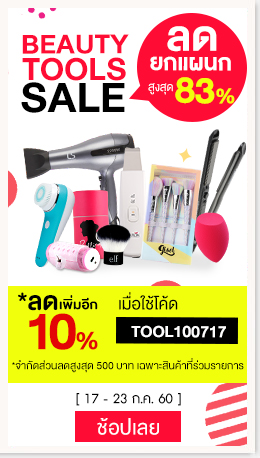Rightside_ฺShop Tools category_20170717