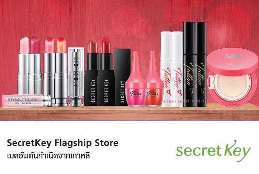 Flagship_Secret Key