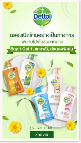Right Side_Dettol_20170906