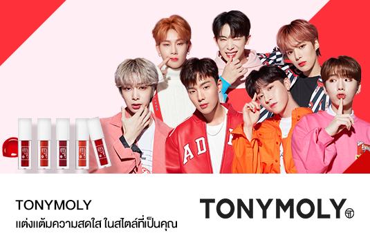 tonymoly_20190311