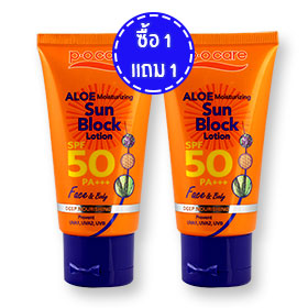 ซื้อ 1 แถม 1 P.O. Care Aloe Moisturizing Sun Block Lotion SPF50 PA+++ (45mlx2pcs)