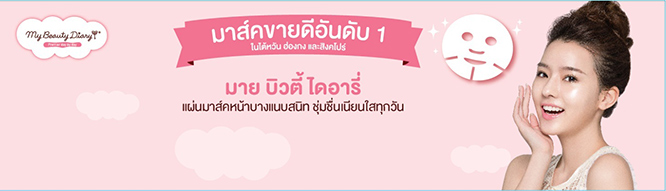 แพ็คคู่ My Beauty Diary Royal Jelly Mask_3