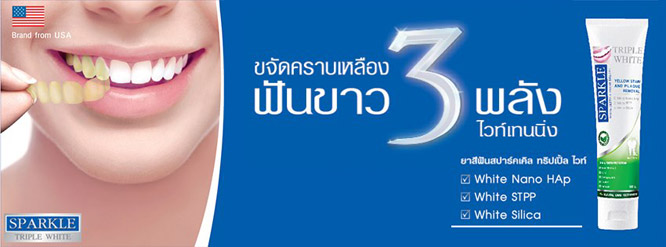 ซื้อ1 แถม 1 Sparkle Triple White Toothpaste (100g x 2)_1
