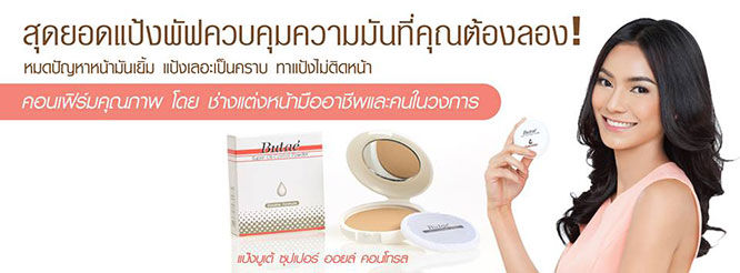 แพ็คคู่ Butae Super Oil-Control Powder Double Formula #No.2 Soft Beige_1