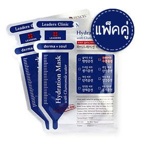 แพ็คคู่ Leaders Clinic Hydration Mask With Chamomile Water 2pcs(สินค้านี้ไม่ร่วมรายการซื้อ 2 ชิ้นฟรีค่าจัดส่ง)