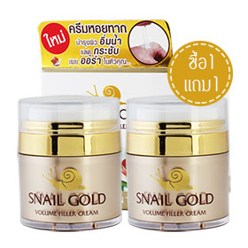 ซื้อ 1 แถม 1 Bm.B Snail Gold Volume Filler (50gx2)