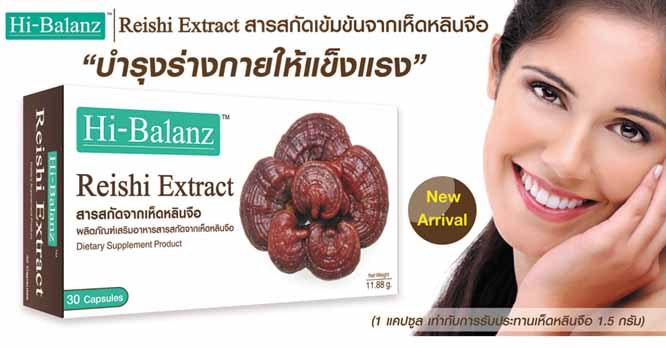 ผลิตภัณฑ์เสริมอาหาร Hi-Balanz Reishi Extract_1